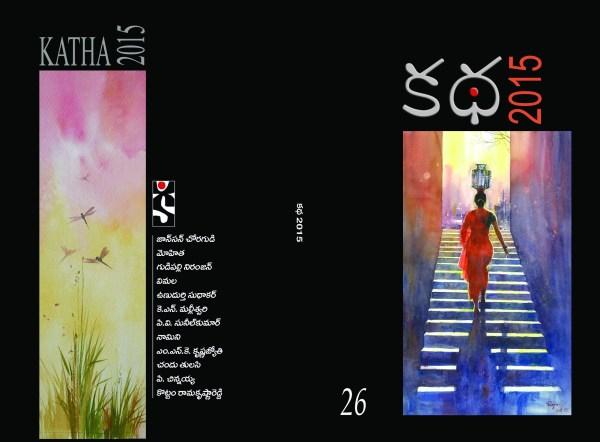 Katha-15 Cover