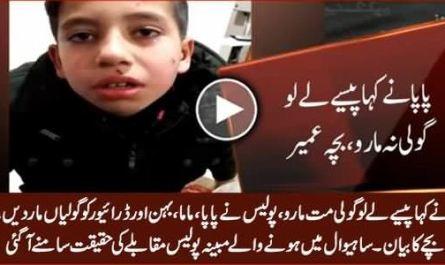 Injured Child Statement Video Open New Discussion on Sahiwal Incident, Sahiwal incident Video