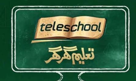 PM Imran Khan Launch TeleSchool Today for Students