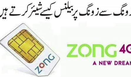 Zong Balance Share - Check Zong Balance Code 2020