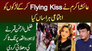 Khalil Ur Rehman Qamar Views over Lahore Incident