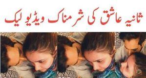 Sania Ashiq Leaked Video Viral on Social Media