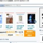 「モノレート」を使ってAmazon販売の売上アップを図ろう!