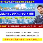 船田講師のOEM・オリジナルブランド構築プレミアム第二期募集開始!