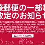 日本郵便の小型包装物40%値上げ4月1日からついに始まる