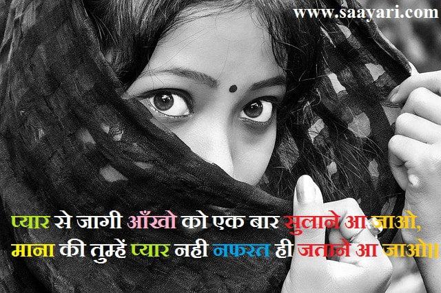 आँखों पर शायरी ankhoo per shayari