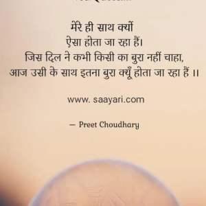 dosti ke upper shayari hindi