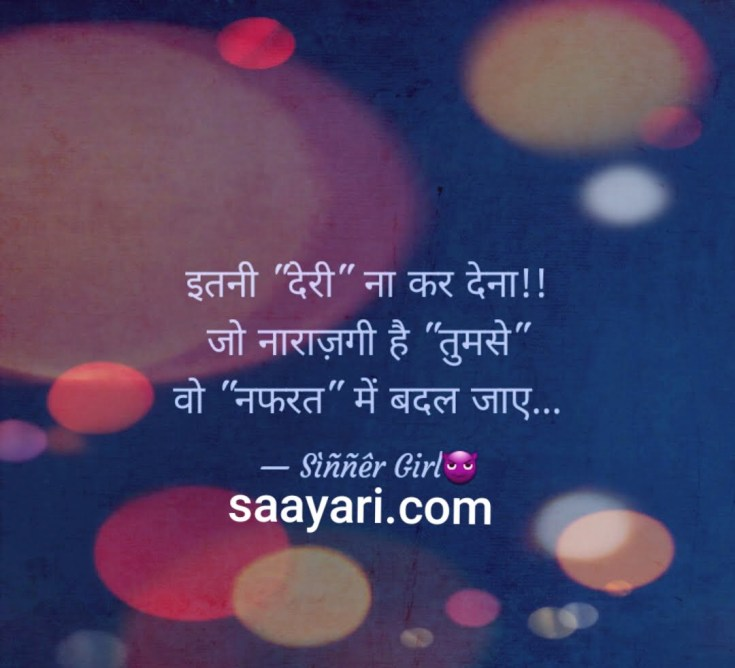 sad shayari love with image