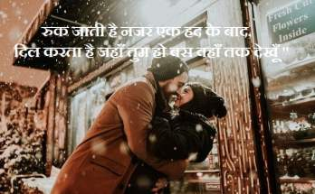 new shayari in love