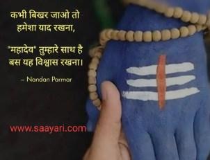 vishwas k uper shayari in hindi