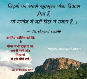 vishwas k uper shayari in hindi