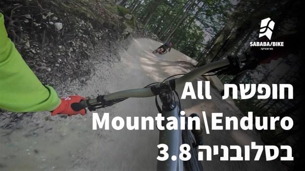 חופשת אופני הרים- אנדורו בסלובניה