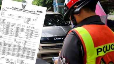 Photo of Полиция сообщила об использовании новых штрафных квитанций