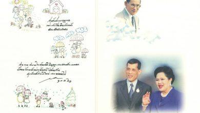 Photo of Король Таиланда Рама X, просит благословения короля Пхумипона Адульядета, чтобы защитить тайцев в 2018 году