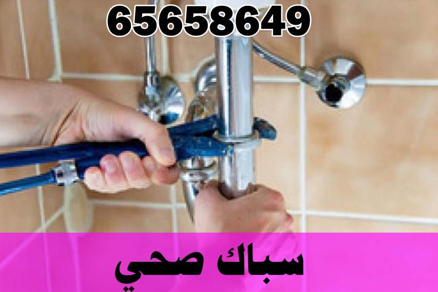 سباك صحي الكويت,سباك صحي ممتاز