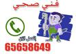 سباك أدوات صحية بالكويت 65658649
