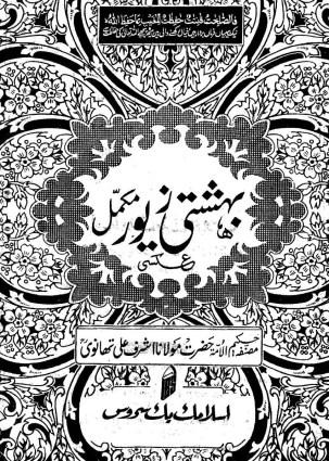 Bihishti Zewar