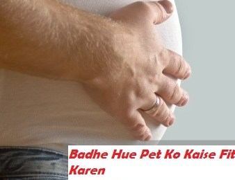 Pet ki fat ko kaise dur karen
