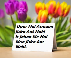 Mother's Day Top Sweet Heart Touching SMS, Quotes, Status, Messages