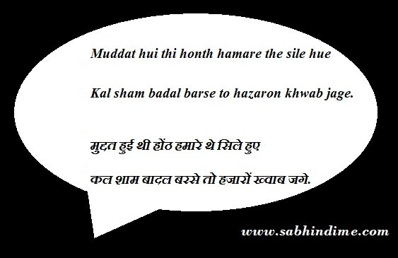 Sawan Ki Barish Ki Top Romantic And Sad Hindi Love Shayari