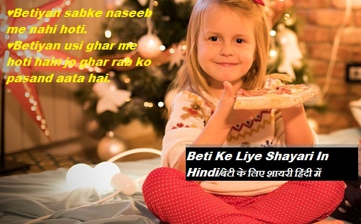 Beti Ke Liye Shayari In Hindiबट क लए शयर