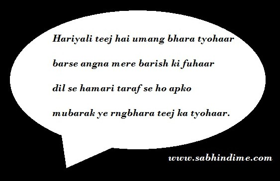 Hariyali Teej ki Shayari, Watsapp Message, SMS, Wishes In Hindi