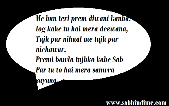 Radha Krishna Watsapp Massage Hindi Shayri In English Font