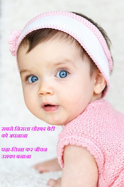Beti Bachao, Beti padhao Quotes/ Shayari/ SMS/ Slogan In Hindi