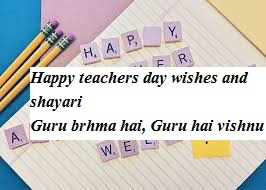 Happy teachers day wishes and shayari