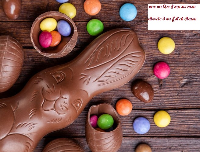Happy Chocolate day 2017 Shayari, SMS, Watsapp Messages, In Hindi