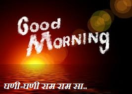 rajasthani good morning sms
