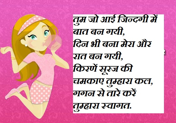 Birthday Wishes Shayari Messages For Daughter In Hindiबट