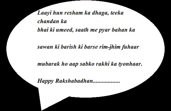 Happy Raksha Bandhan Shayari, Watsapp Message And Wishes In Hindi