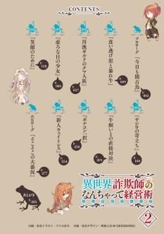 Isekai_Sagishi_no_Consulting_Volume_02_Illustration_04_sabishiidesu.com