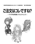 Isekai_Sagishi_no_Consulting_Volume_02_Illustration_17_sabishiidesu.com