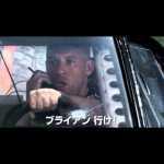 ワイルド・スピード SKY MISSION|映画のあらすじ・ネタバレ・感想