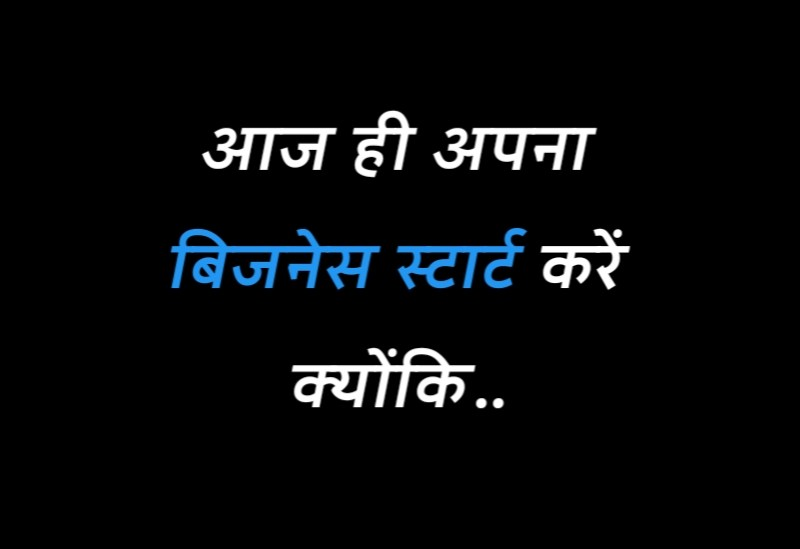 Start your Business now In Hindi, self improvement blog in hindi, hindi blogs, blog in hindi,