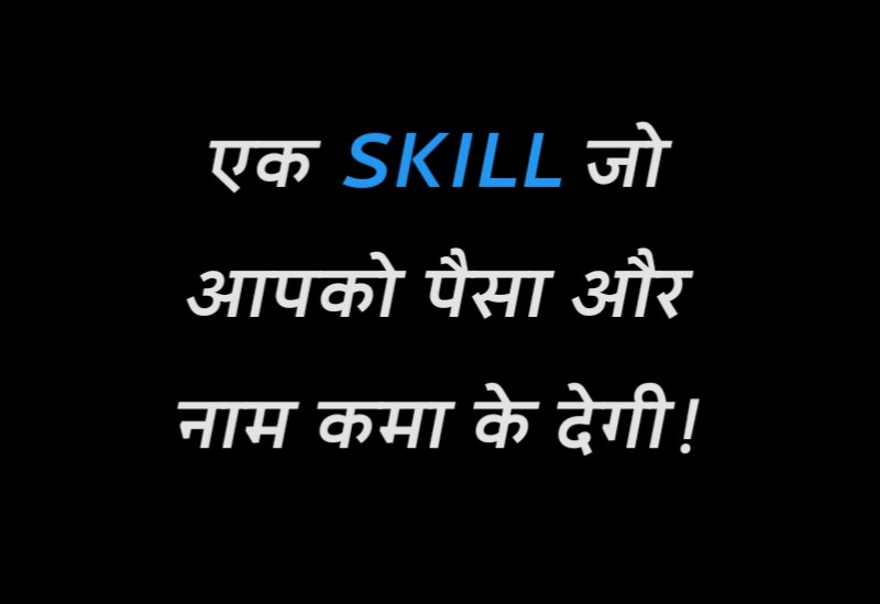 Earn from your skill in Hindi, self improvement blog in hindi, hindi blogs, blog in hindi,