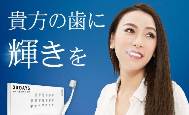 人気の美歯口30DAYSの効果は?自宅でホワイトニング歯磨き♪