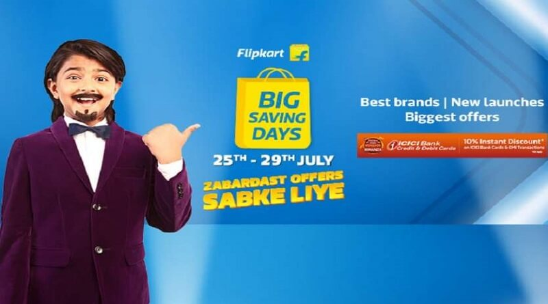 25 जुलाई से शुरू होगी Flipkart Big Saving Days Sale, iPhone 12, Realme C20, Poco X3 Pro सहित इन प्रोडक्ट्स पर मिलेगा भारी Discount