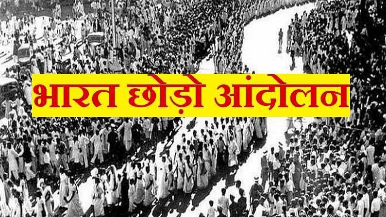 August Kranti: जब करोड़ो भारतीयों ने खाई एक-साथ शहीद होने की कसम, वर्षगांठ पर जाने 'भारत छोड़ो आंदोलन' से जुड़े रोचक तथ्य