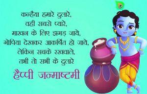 Krishna Puja