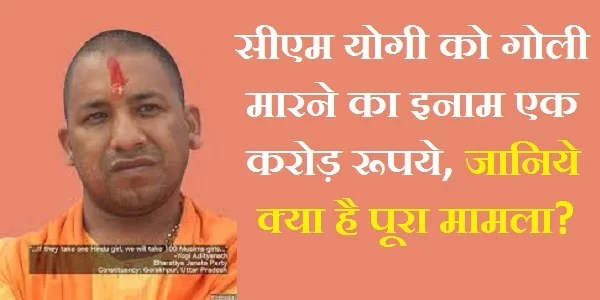 योगी Up cm yogi one crore rupee prise for shooting