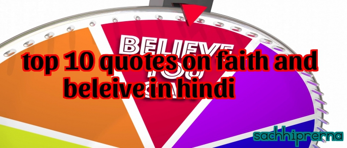 top 10 quotes on faith and beleive in hindi