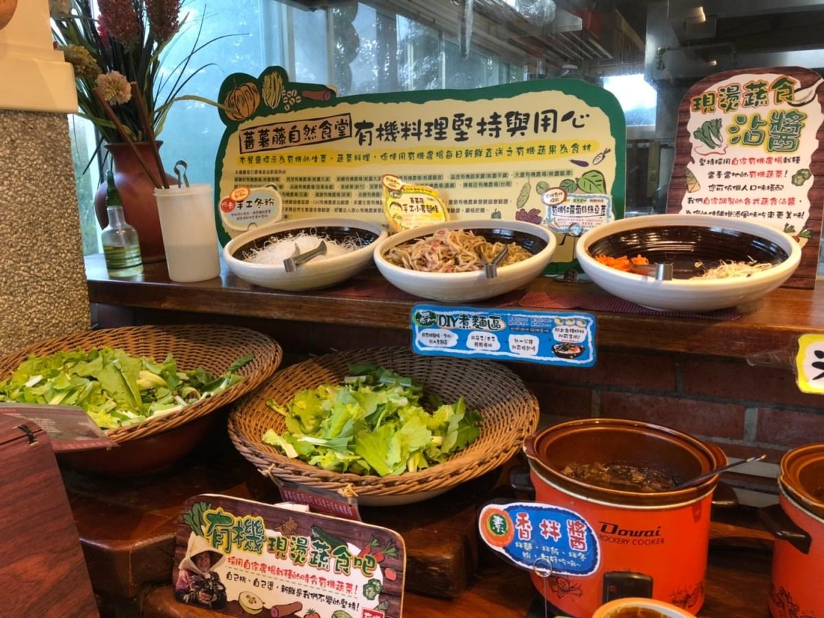 【好食分享】|桃園.南崁|蕃薯藤自然食堂 .蔬食不再只是刻板的素食.蔬食餐廳推薦