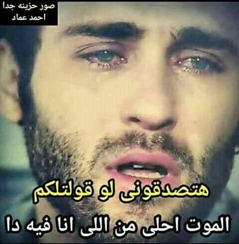 صور شباب حزينة جدا مع كلمات لقطات مع الكلام الحزين اوي