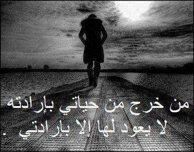 عبارات حزينة ومؤلمة عن الفراق حبيبي كل الكلمات المحزنه عن فراقك