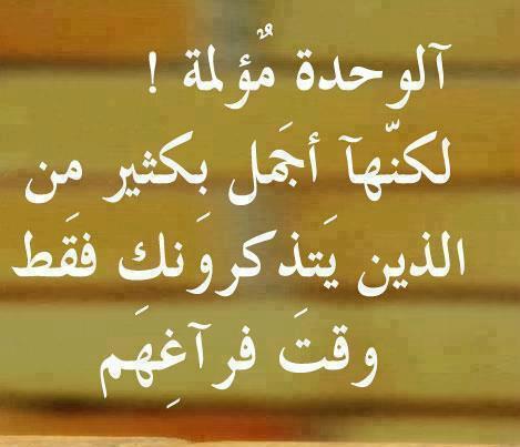 قصيده حزينه عن الدنيا كلمات حزينة جدا عن الدنيا صور حزينه