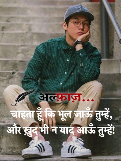 Chahta hun ki bhul jaau tumhe  hindi sad shayari