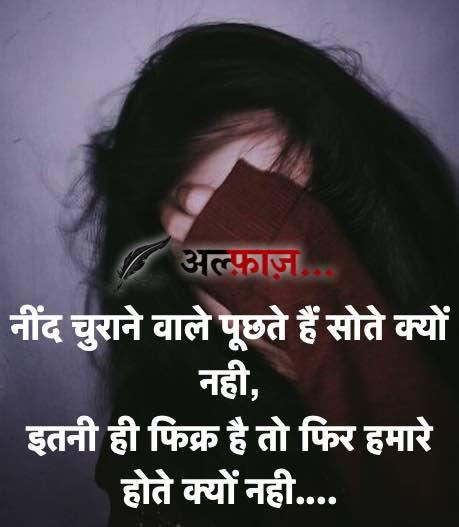 eend churane wale puchte hain sote kyo nhi sad hindi shayari